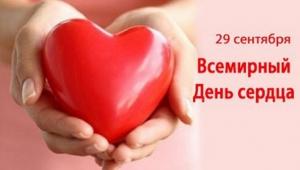 Ко Дню сердца в больнице состоится обучающе-профилактическая акция