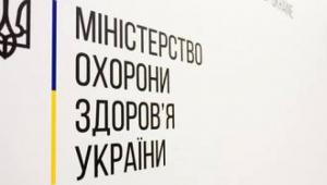 МОЗ України скасувало талони в лікарнях, медкарти для школярів і диспансеризацію